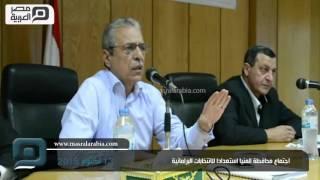 مصر العربية | اجتماع محافظة المنيا استعدادا للانتخابات البرلمانية