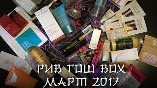 Рив Гош Box Март 2017