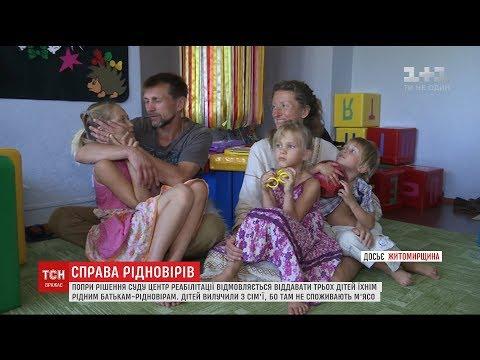 Центр реабилитации не отдает детей родителям-родноверам