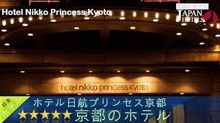 Hotel Nikko Princess Kyoto - Kyoto Hotels, Japan