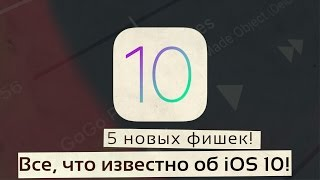 Все, что известно об iOS 10!