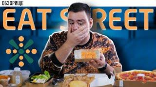 Доставка EAT STREET   Только открылись, а уже...  обзорище