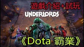 《Dota 霸業》最新自走棋手機遊戲介紹+試玩