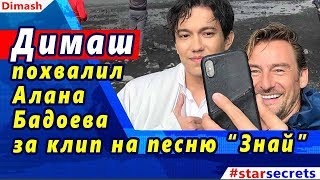 "🔔 Димаш Кудайберген похвалил Алана Бадоева за клип на песню ""Знай"""