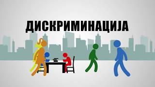 За транспарентна и отчетна комисија за заштита и спречување на дискриминација