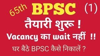 BPSC || 65th bpsc की तैयारी आज ही से शुरू || Vacancy का इन्तेजार नहीं ( 1 )