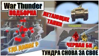 War Thunder   СМЕШНЫЕ МОМЕНТЫ РИКОШЕТЫ И ЛЕТАЮЩИЕ ТАНКИ 38