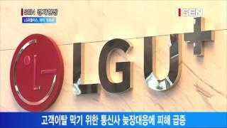 LG유플러스, 서비스해지 '모르쇠'… 고객들 분통