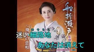 飛騨の恋唄  水田竜子  Cover aki1682