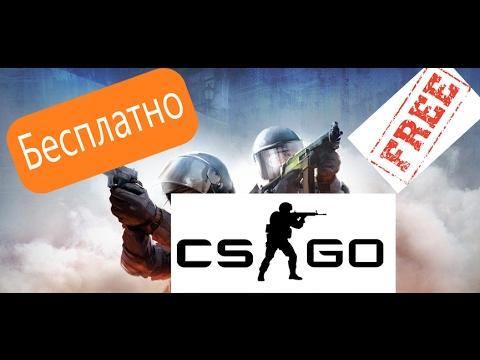 Как скачать и установить CS:GO на компьютер