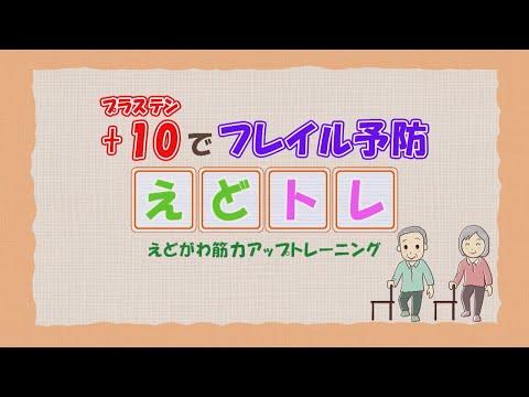 +10でフレイル予防!えどトレ ~えどがわ筋力アップトレーニング~