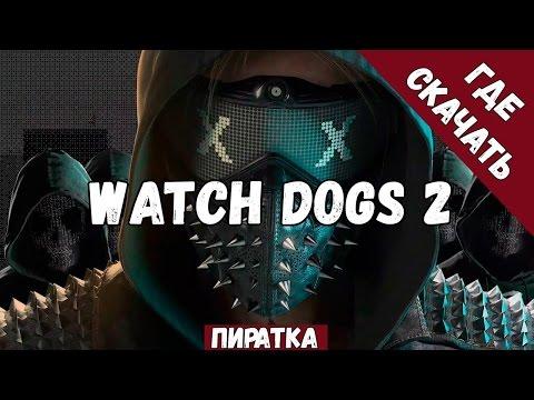 ГДЕ СКАЧАТЬ WATCH DOGS 2 ПИРАТКУ? | КАК УСТАНОВИТЬ? CPY ломают Denuvo!!