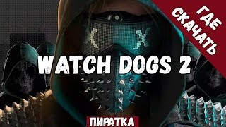 Как убрать ошибку при запуске WATCH DOGS (FIX Nvidia SLI)