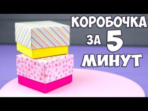 Как самому сделать красивую коробочку