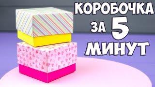як зробити коробочку з паперу для подарунка не складно