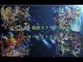 [モンスト]爆絶新BGM オーケストラver
