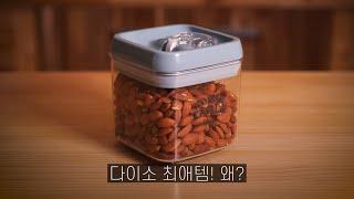 [제품정보] 다이소 제…