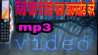 JIO PHONE | MP3 SONG VIDEO KASE DAWNLOD | KARE