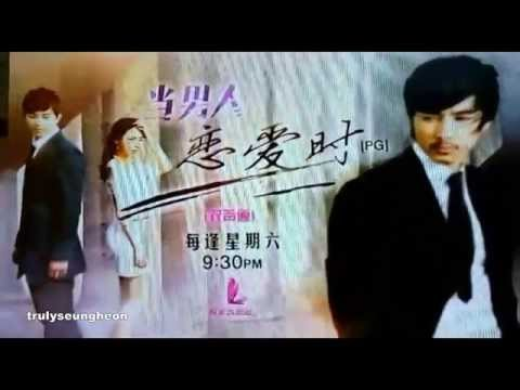 how to fall in love trailer