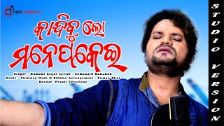Michhei Manisha   Odia Sad Song   Humane Sagar   Official Studio Version   Prapti Creations