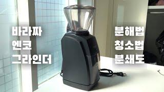 REVIEW | 집에서도 쉽게 커피 갈아서 먹자! 바라…