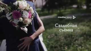 Media Room - свадебная съёмка