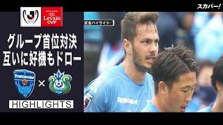【ハイライト】横浜FC×湘南ベルマーレ「2021JリーグYBCルヴァンカップGS第5節」