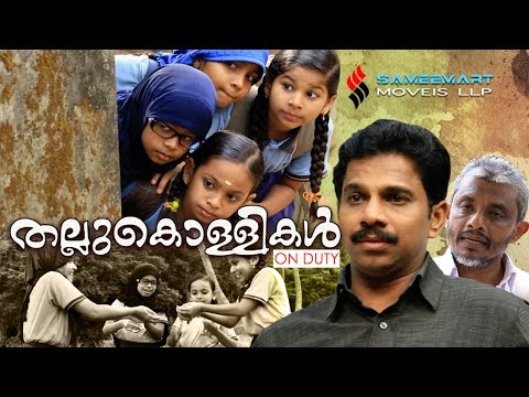 THALLUKOLLIKAL -2017, തല്ലുകൊള്ളികൾ FILM ON WATER PRESERVATION ( Vinod Kovoor M80 MOOSA Fame)