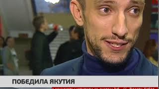 Победила Якутия. Новости 02/10/2017 GuberniaTV