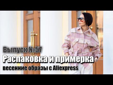 РАСПАКОВКА ПОСЫЛОК с ALIEXPRESS Удачные покупки –стильная женская одежда и обувь на весну