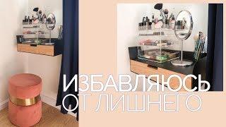 РАЗБОР и ОРГАНИЗАЦИЯ МОЕЙ КОСМЕТИКИ | + новый туалетный столик