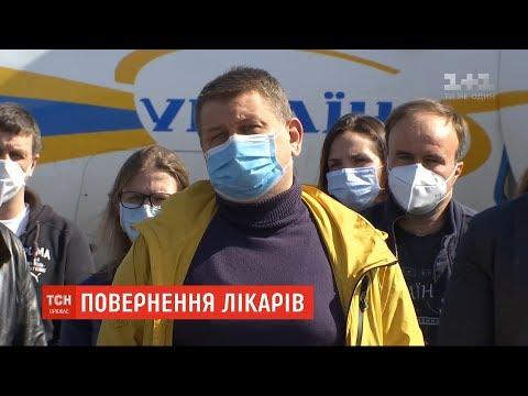 З Італії повернулися українські медики, які допомагали тамтешнім лікарням у боротьбі з коронавірусом