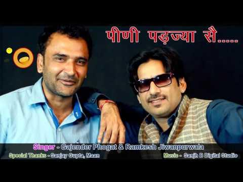 New Haryanvai Song || पीणी पड़ज्या सै ॥ Peeni Padjya Se-Gajender Phogat, Ramkesh Jiwanpurwala