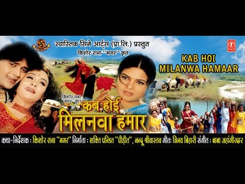 KAB HOYEE GAWNA HAMAAR - Full Bhojpuri Movie