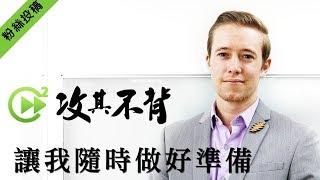 【粉絲投稿】怎麼靠攻其不背抓住機會? Learn English with HOPEnglish to Seize the Chance|HOPE English希平方