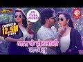 Aara ke Hothlali Lagawalu FULL VIDEO SONG | Pawan Singh , Kajal Raghwani | Bhojpuri Hit Song 2019