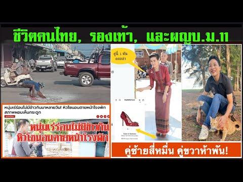 คุยสบายๆ วันหยุด  06-06 :  ชีวิตคนไทยยามนี้, รองเท้าของเธอ และ ว่าที่ผู้ใหญ่บ้านหมู่ สิบเอ็ด