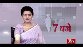 Hindi News Bulletin | हिंदी समाचार बुलेटिन – June 03, 2019 (7 pm)