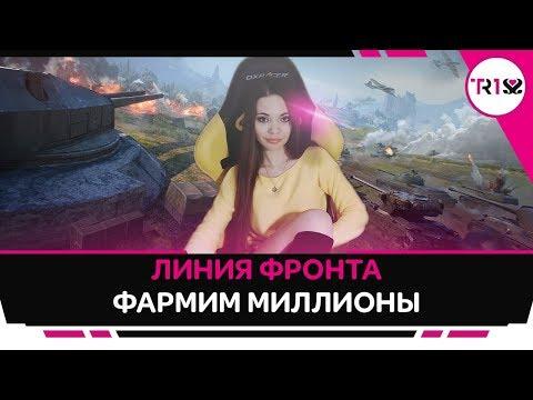ФАРМИРУЕМ С МАКСИМОМ