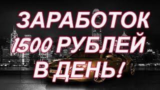 Как заработать в интернете от 1500 рублей в день!Без приглашений!