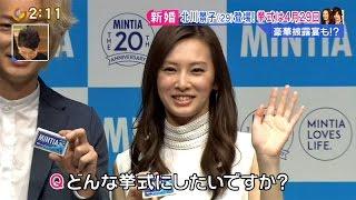 北川景子 『MINTIA20周年プレス発表会』、結婚披露宴日程.