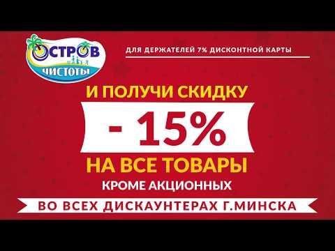 Остров Чистоты - скидка 15% для Минска