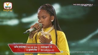 យ៉ាង ចាន់រតនា - អូនទៅហើយ (Live Show Week 1 | The Voice Kids Cambodia Season 2)