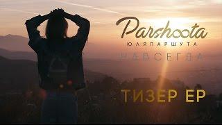 Юля Паршута - EP Навсегда (ТИЗЕР)