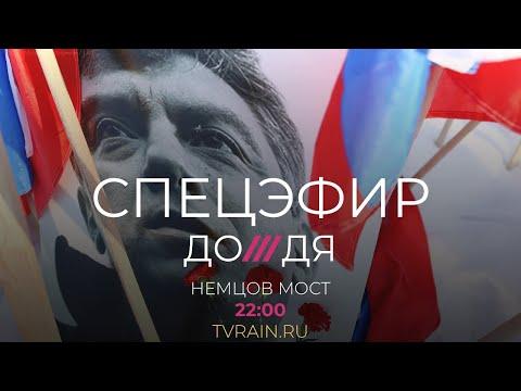 Видео: «Немцов мост». Спецэфир Дождя