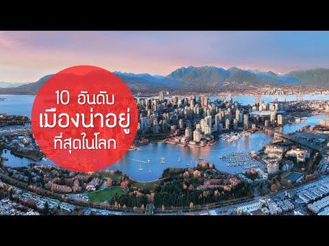 10 อันดับเมืองที่น่าอยู่ที่สุดในโลก ไทยอันดับเท่าไหร่?
