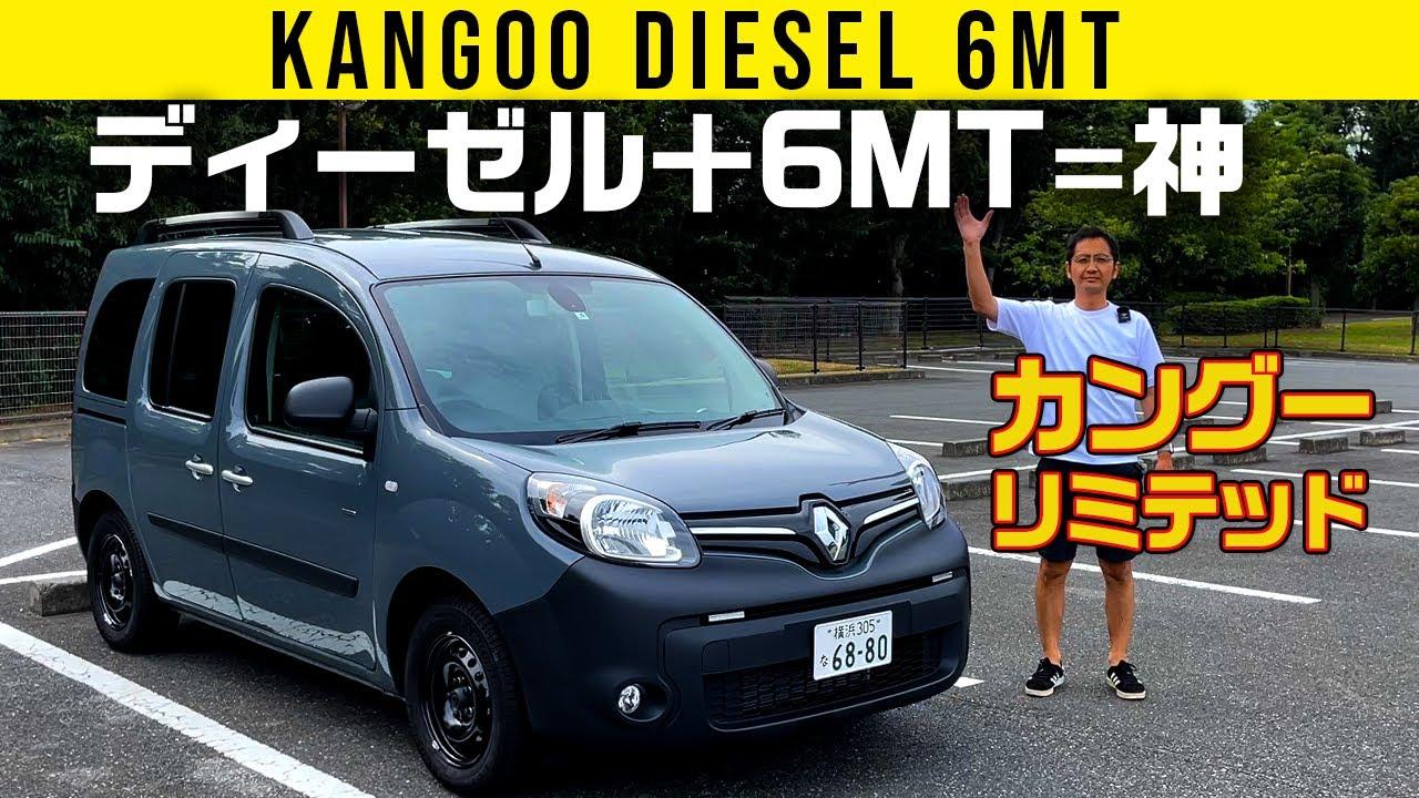 【カングー ディーゼル】大トルクとMTで神話モデルに【限定車リミテッド】