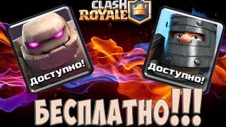 ПОДАРИЛ ПОДПИСЧИКУ ЭПИЧЕСКИЕ КАРТЫ !!! в Clash Royale