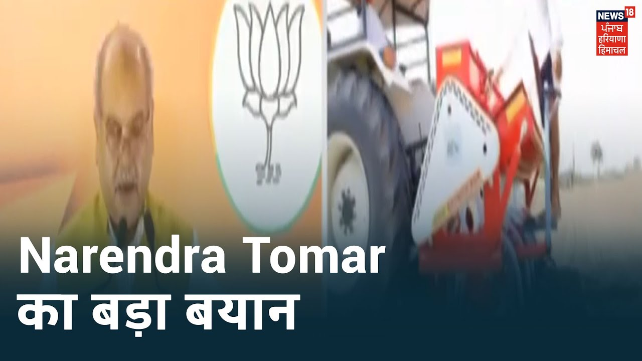 Narendra Tomar का बड़ा बयान, नए कानून से MSP खत्म नहीं होगी, Congress कर रही है गुमराह