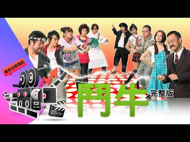 【緯來自製電視電影-鬥牛-(上)】完整版